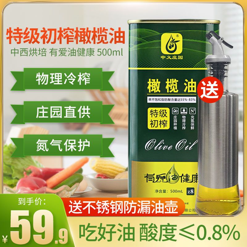 Zhongyi manor olive oil 500ml iron can cold pressed extra virgin olive oil cooking oil fitness stir fry