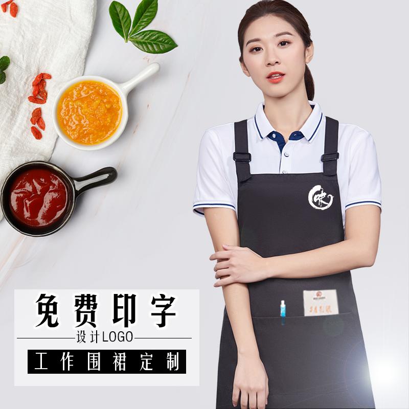 围裙定制logo印字广告防水油订做超市厨房家用纯棉工作服男女时尚