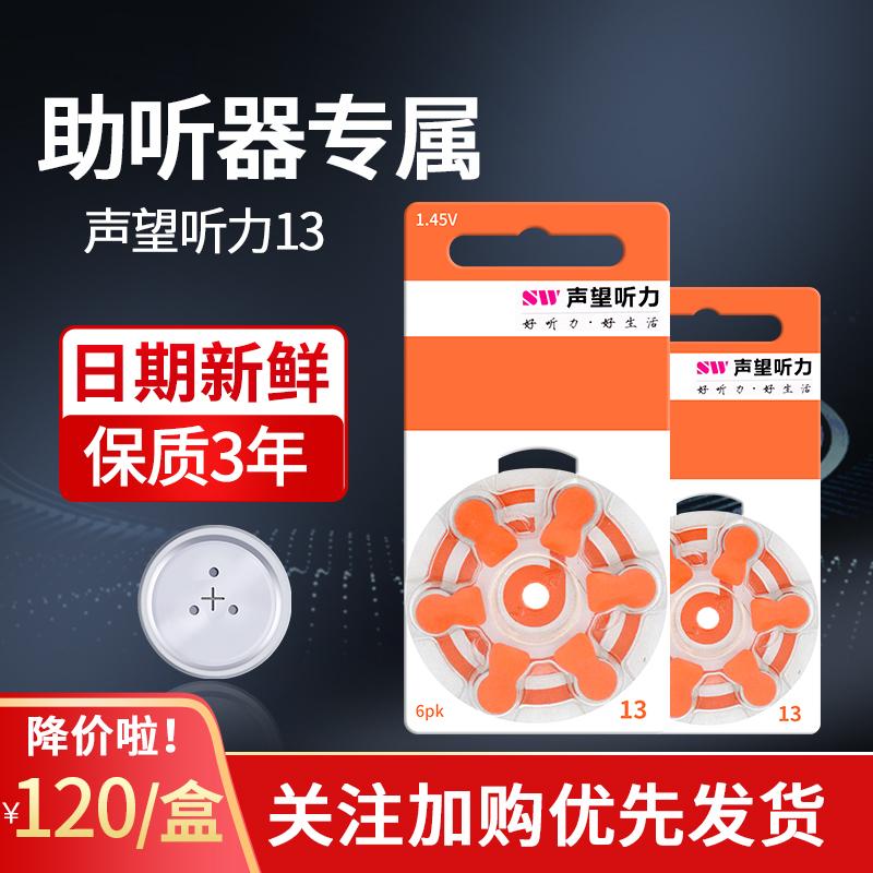 声望听力助听器电池原装进口A13A10 A312 A675纽扣电子峰力西门子