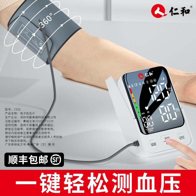 仁和电子血压计血压测量仪家用测量计高精准血压仪压器测压仪量机