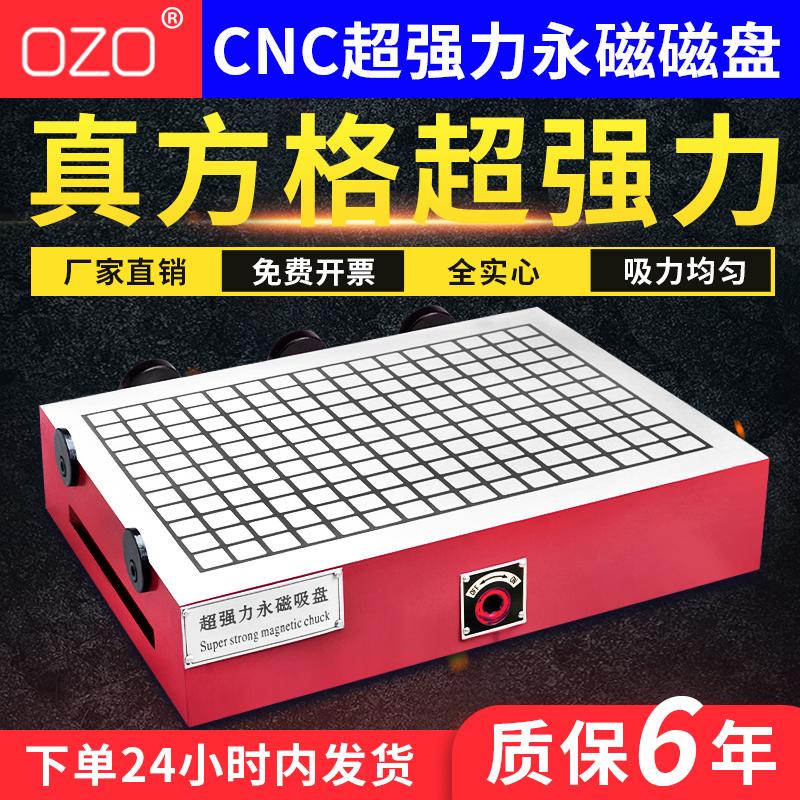 CNC精雕刻机强力磁盘电脑锣永磁吸盘数控铣床加工中心方格磁台