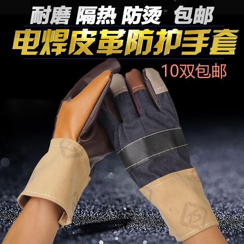 耐磨薄款耐油防尘隔热防护特大工业劳保手套皮革防水10双烧焊工作