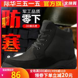 际华3515强人羊毛靴05棉鞋寒区加绒毛鞋帆布老年棉靴雪地靴男靴