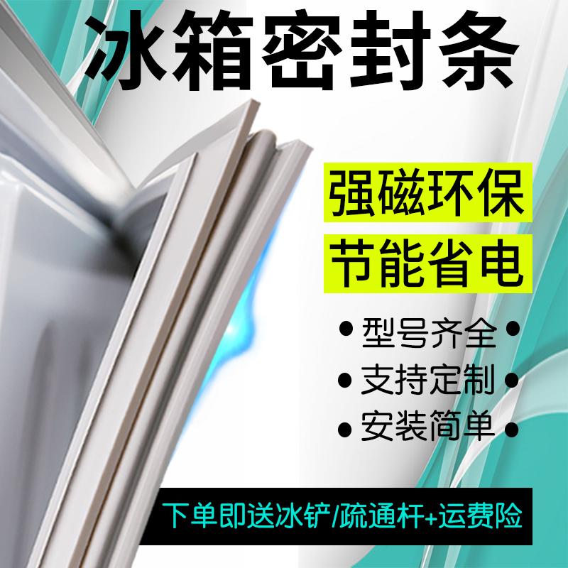 适用于海信BCD-563WT/Q 528WDPF大对开门冰箱密封条通用磁性胶条