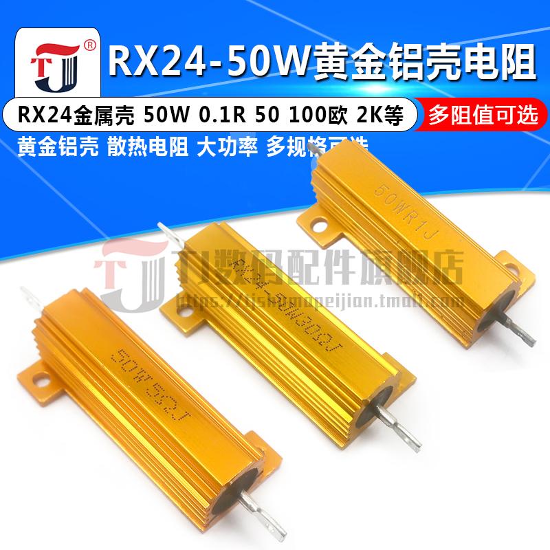 黄金铝壳大功率rx24-50w 0.1 r电阻