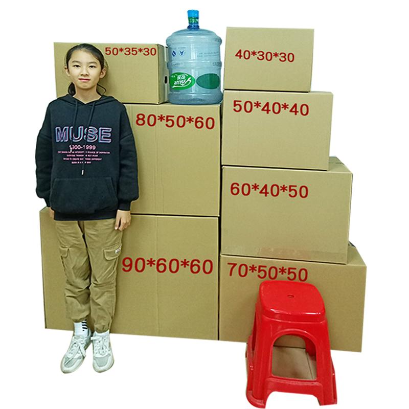 整理包装纸箱定制5个包邮递打包箱