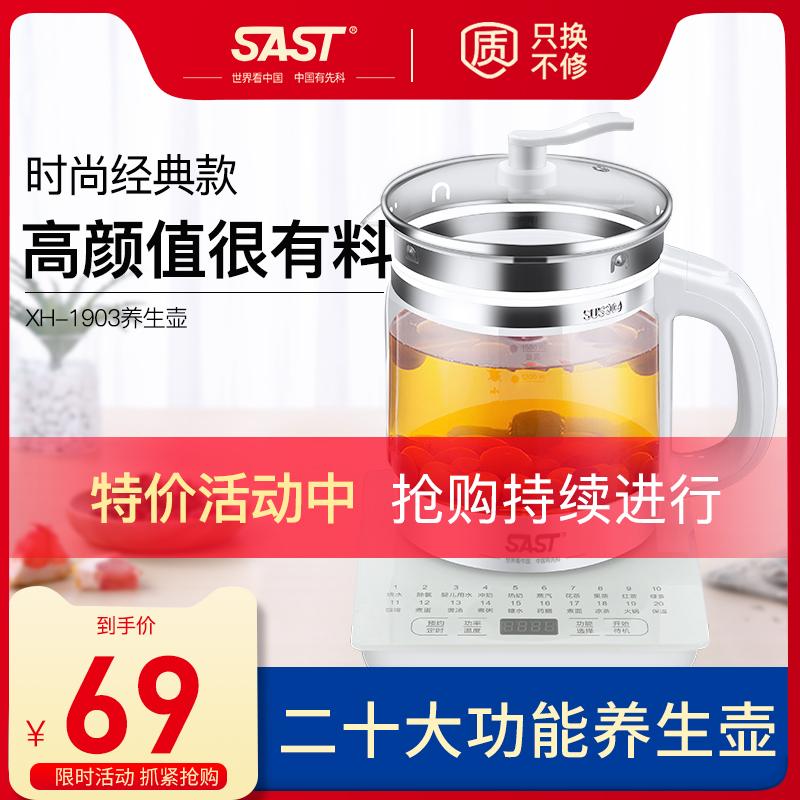SAST/先科养生壶家用花茶壶多功能电水壶办公室小型全自动煮茶器