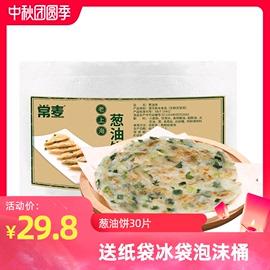 常麦 老上海葱油饼半成品 家庭装30片葱香味手抓饼面饼 批发包邮
