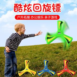 回旋镖远距离飞盘儿童软十字回力标飞来飞去来器男孩户外运动玩具