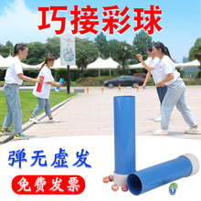 Skillfully connect with colorful pearl parent-child activities, fun games, kindergarten indoor games, props, group construction, outdoor expansion and training