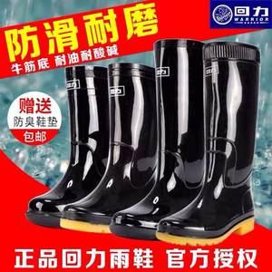 回力雨鞋男士雨靴短筒中筒高筒防滑矿工水鞋水靴胶鞋套鞋男女通用