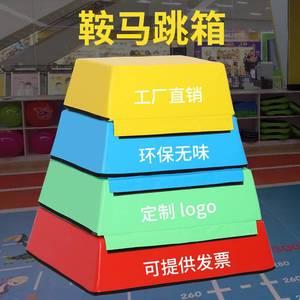 。跳箱幼儿园跳马组合鞍马山羊跳学校中考横箱分腿跳跃环保体能训