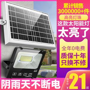 领5元券购买户外庭院灯新农村超亮室内太阳能灯