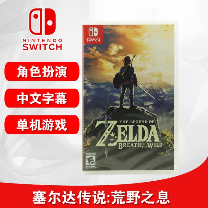 现货 游戏 旷野之息 正版 荒野之息 塞尔达传说 游戏卡带 塞达尔传说 全新 switch中文
