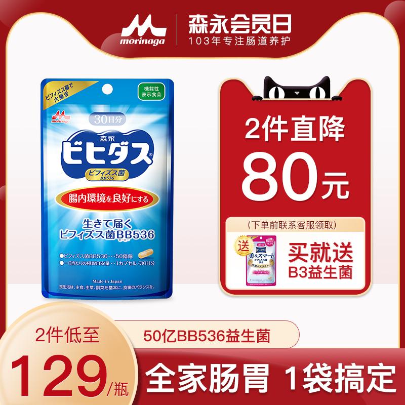 森永bb536日本成人益生菌大人胶囊