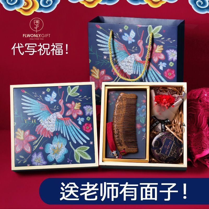 教师节礼物女老师实用礼品高档幼儿园小学送礼长辈妈妈生日礼物券后70.95元