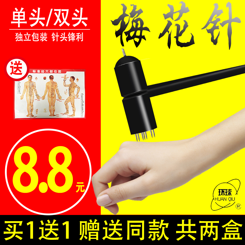 Seven Star needle skin needle plum blossom needle hammer bloodletting needle household cupping bloodletting alopecia acupuncture single head package mail
