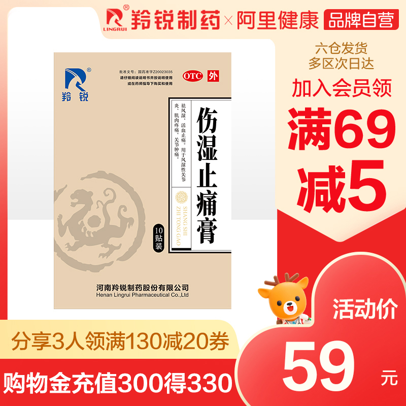 Lingrui Shangshi Zhitong ointment 10 sticking muscle joint pain rheumatic joint pain Huoxue Zhitong plaster joint swelling pain