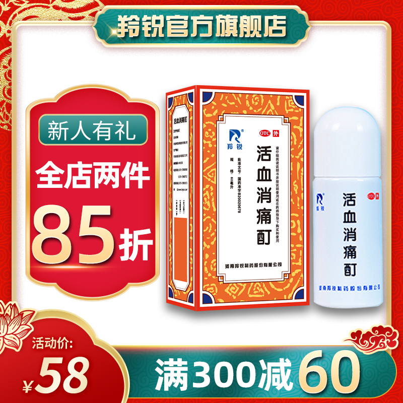 Lingrui Huoxue Xiaotong tincture 60ml traumatic rheumatic joint bone pain muscle pain promoting blood circulation to remove blood stasis and detumescence