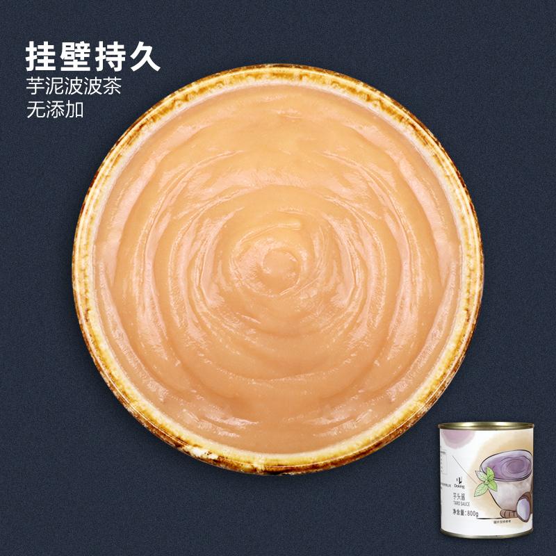 芋头罐头800g罐芋头泥烘焙甜品奶茶店专用网红喜茶芋泥波波茶原料