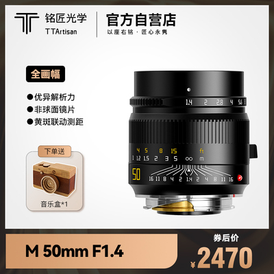 Mingjiang Optics 50mm f1.4 ASPH large aperture portrait fixed focus lens Leica M port can be transferred to Sony Canon