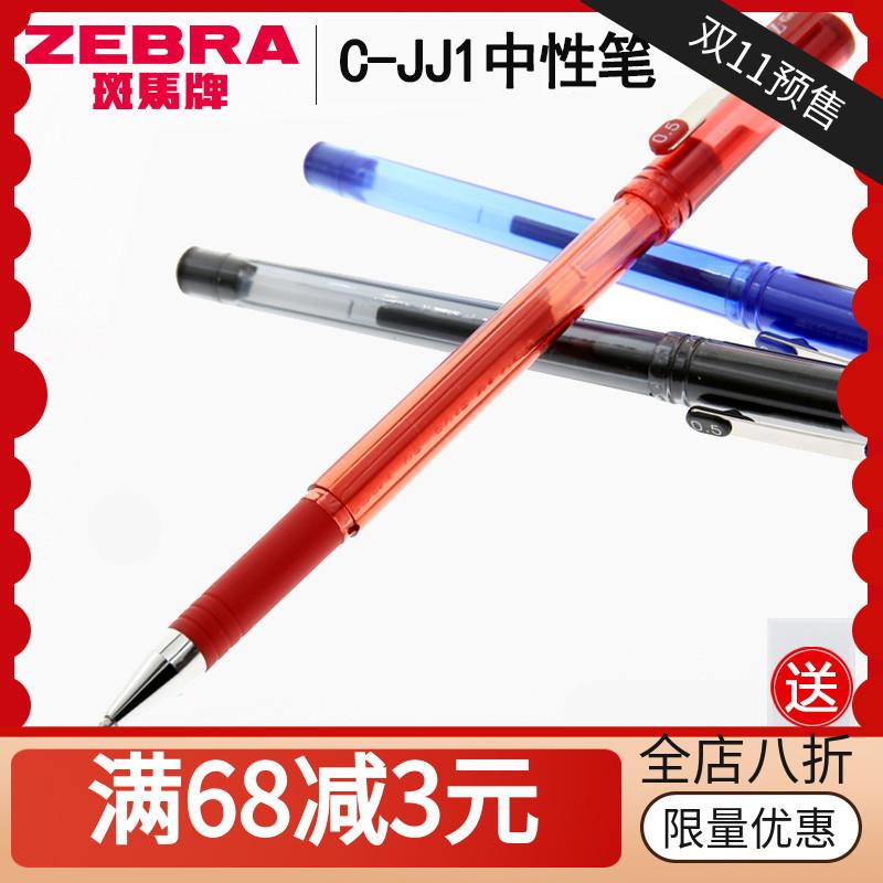 日本zebra斑马中性笔C-JJ1透明杆考试红蓝黑啫喱水笔0.5mm配套芯(用0.5元券)