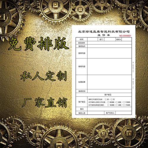 设备维修单维修报告单电器家电维修单专用票售后维修服务单