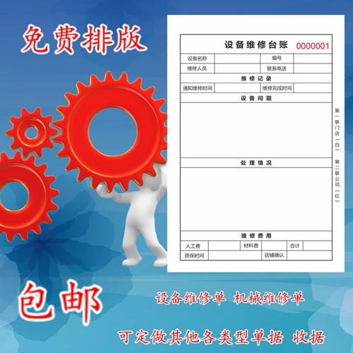 定制机械机器工程设备维修单单据售后服务报告单家电器台班结算单