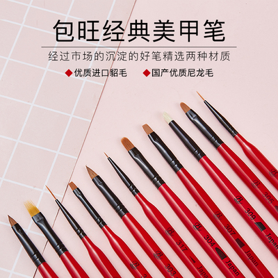 包旺美甲笔刷工具套装彩绘雕花笔光疗拉线点钻笔画花渐变水晶笔