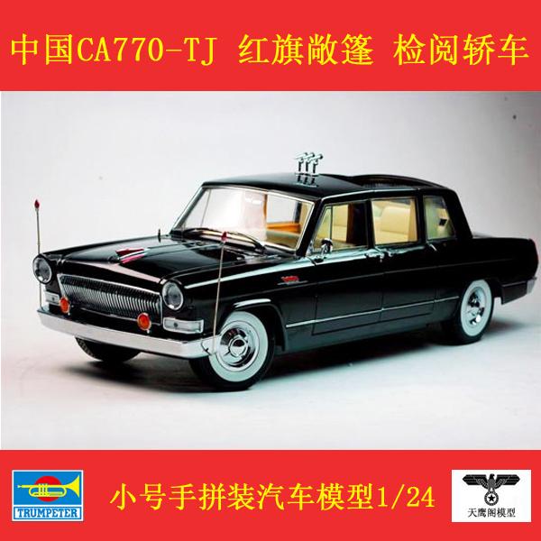 型 1\/24中国红旗ca7770-tj检阅车分色板电小号手03801拼装汽车