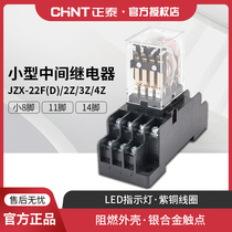 正泰继电器中间交流电磁继电器小8脚11脚14脚JZXdcac24V220V