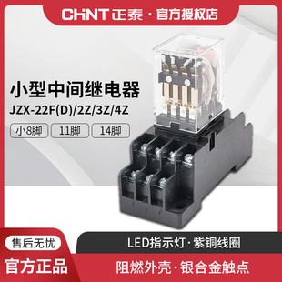 正泰继电器 中间交流电磁继电器小 8脚11脚14脚 JZX dc/ac24V220V