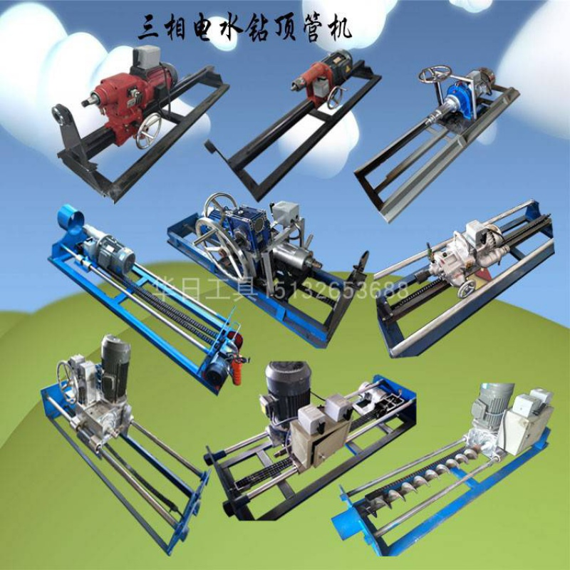Electric hydraulic water drill pipe jacking machine trenchless road boring machine pipe laying machine