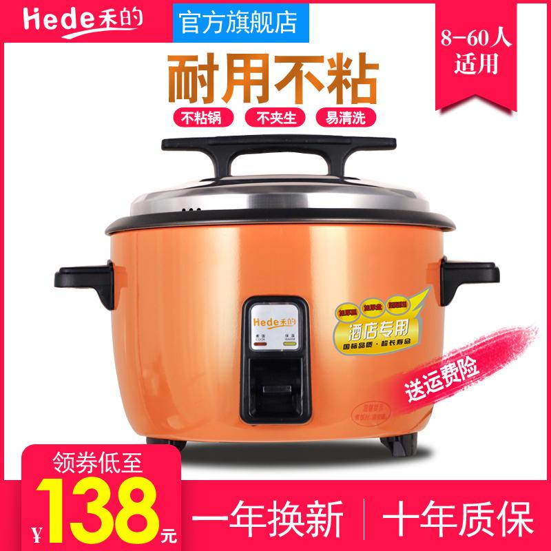 禾的大电饭煲商用大容量超大食堂10L饭店大号15-20-30-40人电饭锅