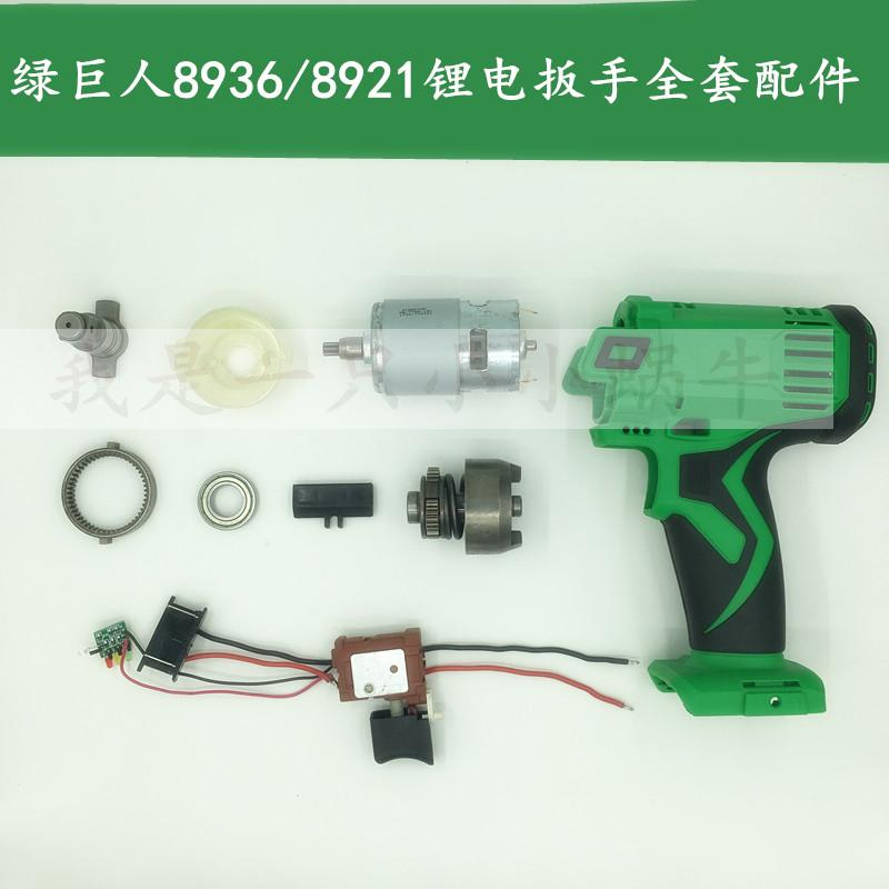 。 Huliangunshen electric wrench shell accessories 8924 / 8936 lithium battery wrench aluminum case switch motor