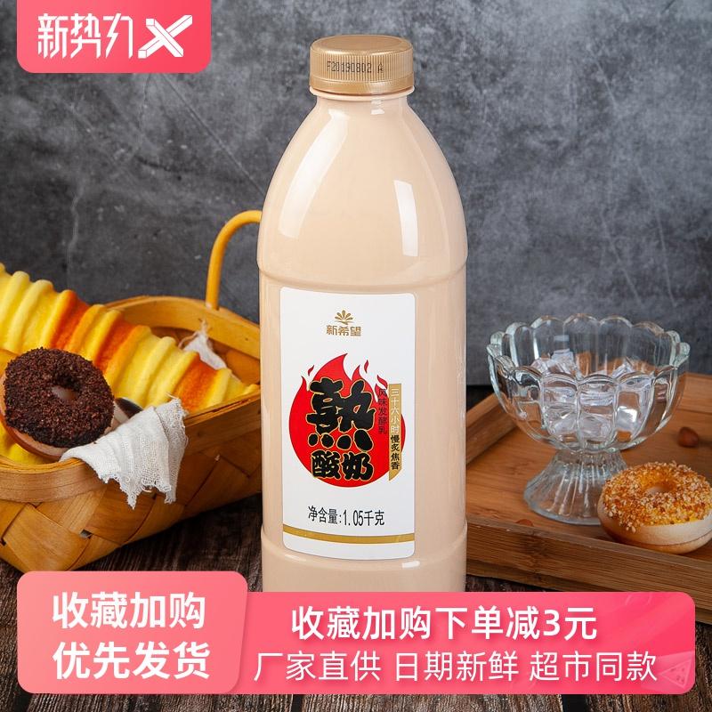 新希望琴牌熟酸奶1.05kg桶装低温酸奶早餐炭烧酸浓儿童营养酸牛奶图片