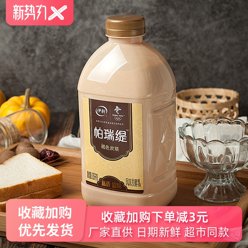 伊利炭烧大桶酸奶1.05kg*2桶/1桶帕瑞缇褐色炭烧酸奶蒙古熟酸奶图片