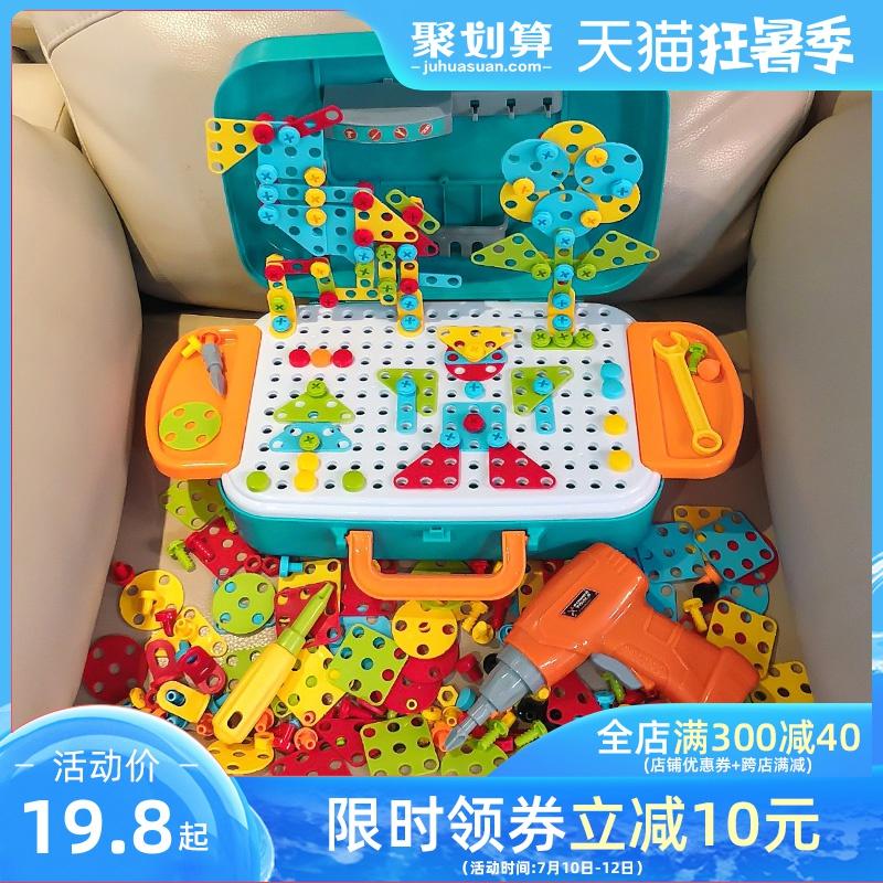 儿童拧螺丝钉玩具电钻工具箱可拆卸拆装趣味组装拼盘套装益智男孩