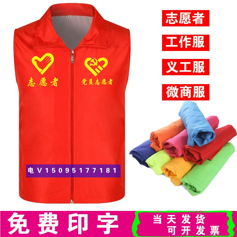 志愿者马甲义工公益活动党员马夹背心定做广告定工作服制印字logo