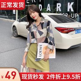 2020春装新款现货韩版女几何图案印花雪纺衬衫女长袖拼色翻领衬衣