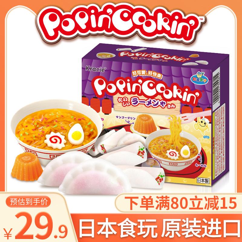 客乐谐Kracie日本进口食玩拉面造型知育菓子亲子儿童解压糖果32g