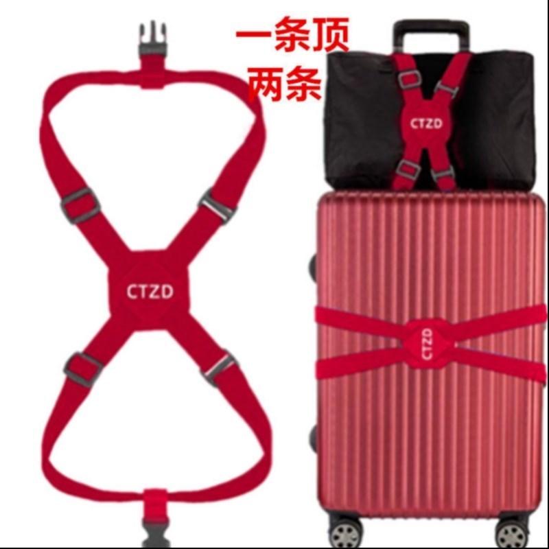 中國代購|中國批發-ibuy99|拉杆箱|旅行箱十字打包带拉杆箱行李箱捆绑带加固弹力托运出国绳子捆扎带
