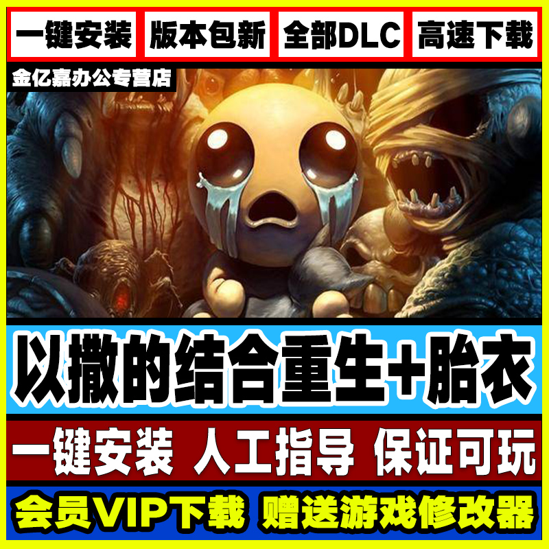 以撒的结合重生+胎衣 送修改器 全DLC 豪华版 免steam PC单机电脑游戏 The Binding of Isaac:Rebirth