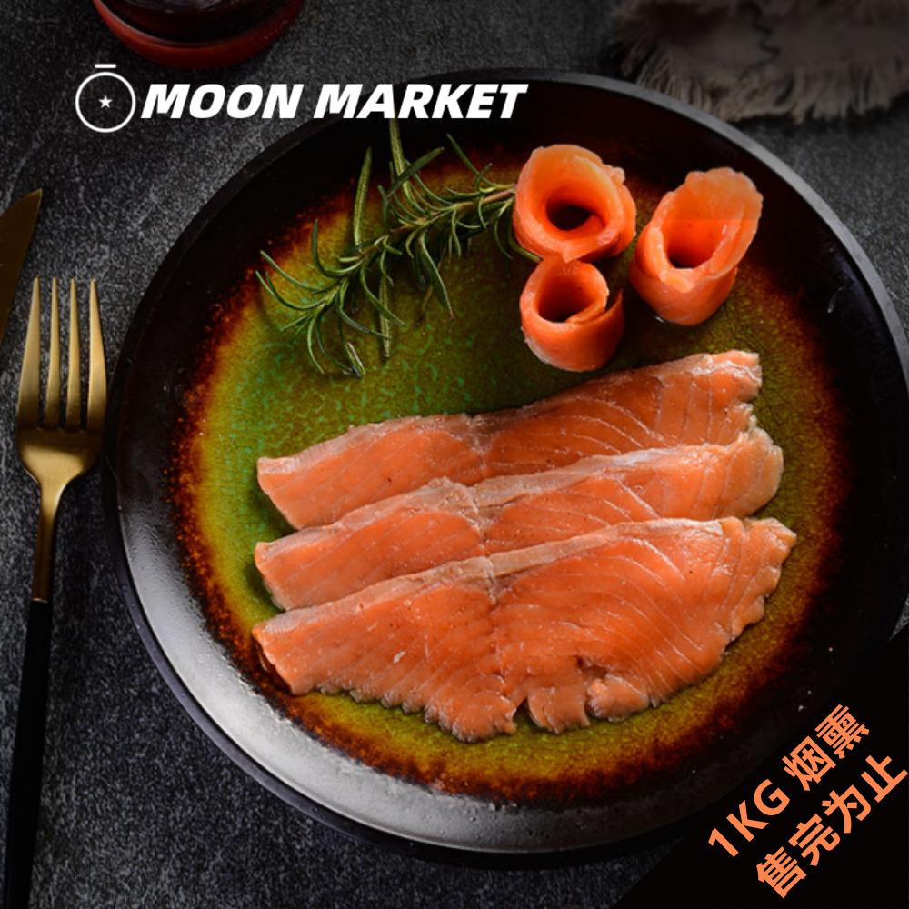 【魔月热卖】冷冻智利烟熏三文鱼Smoked Salmon Sliced Chile 1kg