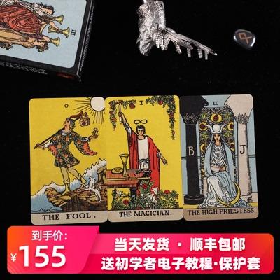 韦特塔罗牌进口正版无边框百年伟特全套78张赠初学者维特中文教学