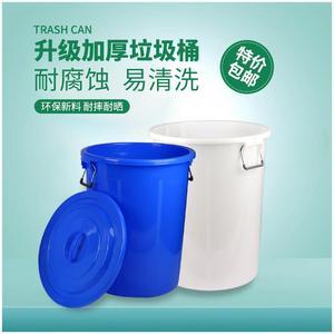 大号加厚多用垃圾桶工厂户外环卫分类塑料桶商用家用厨房圆桶带盖