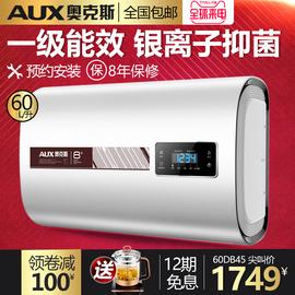 AUX奥克斯SMS-60DB45热水器电家用洗澡扁桶小型60升L节能速热淋浴图片