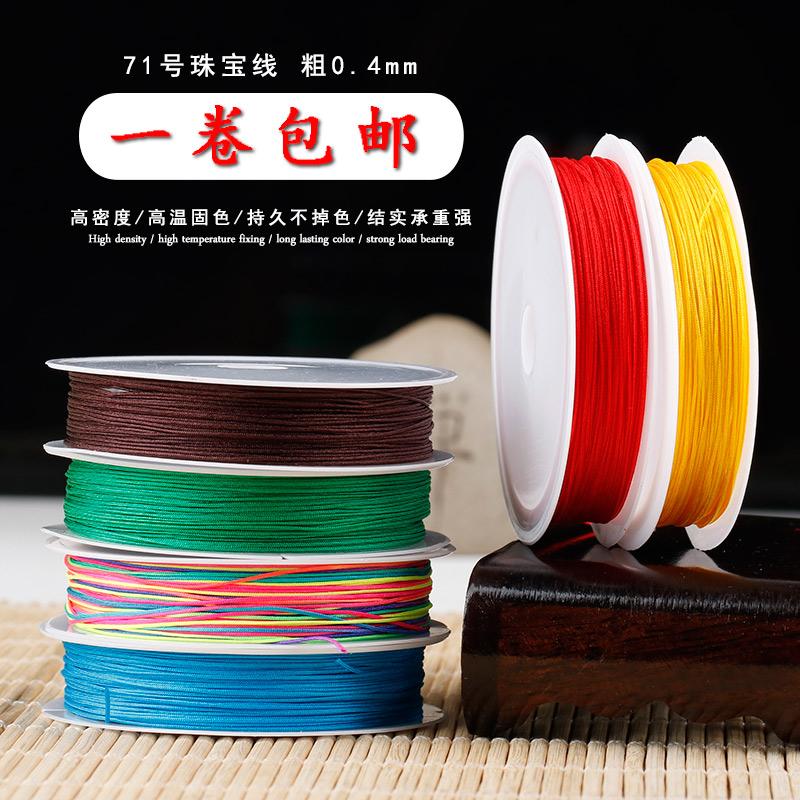 71号玉线0.4mm串珠子戒指线珠宝线特细手工编织红绳饰品配件材料