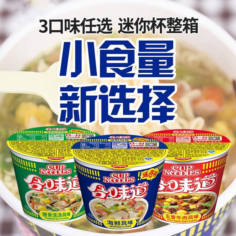 面饼宝宝营养装多口味桶装整箱泡面10月28日最新优惠
