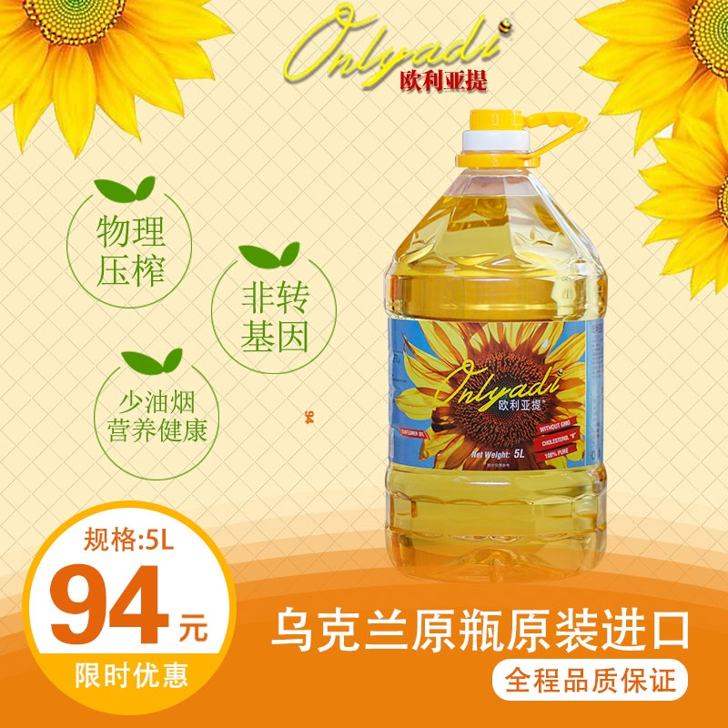 乌克兰进口欧利亚提葵花籽油5L物理压榨一级植物食用油大桶装家用